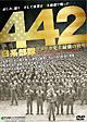 442日系部隊 アメリカ史上最強の陸軍