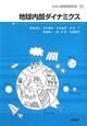 地球内部ダイナミクス 地球惑星科学<新装版>10
