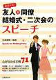 友人&同僚 結婚式・二次会のスピーチ 心が伝わる文例71 喜ばれる!