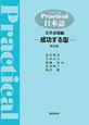 Practical日本語 文章表現編-成功する型-<改定版>