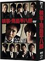 検事・鬼島平八郎 DVD-BOX