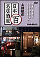 太田和彦の日本百名居酒屋 DVD-BOX2
