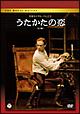 英国ロイヤル・バレエ団 「うたかたの恋」 (全3幕)