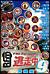 逃走中9〜run for money〜【沖縄編】[PCBC-51929][DVD] 製品画像