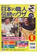 調べてみよう!日本の職人 伝統のワザ 全7巻