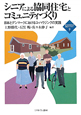 シニアによる 協同住宅とコミュニティづくり 新・MINERVA福祉ライブラリー9 日本とデンマークにおけるコ・ハウジングの実践