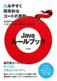 Java ルールブック 読みやすく効率的なコードの原則