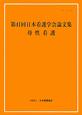 日本看護学会論文集 第41回 母性看護