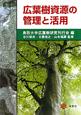 広葉樹資源の管理と活用