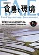 食農と環境 特集:平成20年度実践総合農学会第3回地方大会(角田) (8)