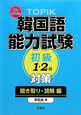 韓国語 能力試験 初級1・2級対策 聞き取り・読解編 CD-ROM付 TOPIK