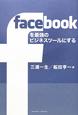 facebookを最強のビジネスツールにする