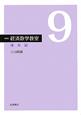経済数学教室<新装版> 確率論 (9)