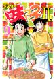 ミスター味っ子2 (9)