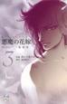 悪魔の花嫁-最終章- (3)