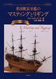 英国帆装軍艦のマスティングとリギング 1625-1860
