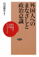 外国人へのまなざしと政治意識 社会調査で読み解く日本のナショナリズム