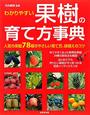 わかりやすい 果樹の育て方事典 人気の果樹78種のやさしい育て方、鉢植えのコツ