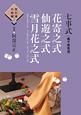 花寄之式 仙遊之式 雪月花之式 七事式[裏千家茶道] 茶の湯の修練10