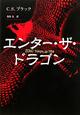エンター・ザ・ドラゴン 2060 Tokyo,jp.USA