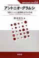アントニオ・グラムシ シリーズ世界の社会学・日本の社会学 『獄中ノート』と批判社会学の生成