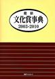 最新・文化賞事典 2003-2010