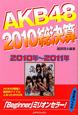 AKB48 2010総決算 2010~2011