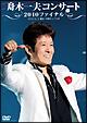 舟木一夫コンサート2010ファイナル 2010.12.12東京・中野サンプラザ