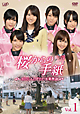 「桜からの手紙 ~AKB48それぞれの卒業物語~」 VOL.1