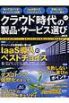 クラウド時代の製品・サービス選び IaaS●仮想デスクトップ●サーバー選び●製品レビュー クラウドからサーバー、セキュリティまで失敗しないI(1)
