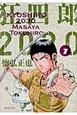 狂四郎2030 (7)