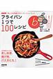 フライパン1つで100レシピ NHK「きょうの料理ビギナーズ」ハンドブック 蒸し料理、揚げ物、パスタにも!