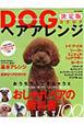 DOGヘアアレンジ カタログ<決定版> おしやれヘアの教科書BEST100