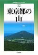 東京都の山<改訂版>