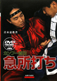 急所打ち カンフー直伝 DVD付