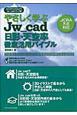 やさしく学ぶJw_cad 日影・天空率 徹底活用バイブル JCBA方式対応