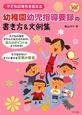 幼稚園幼児指導要録の書き方&文例集 ナツメ社保育シリーズ 子どもの育ちを伝える