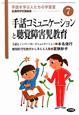 手話コミュニケーションと聴覚障害児教育 全通研学校講義集 手話を学ぶ人たちの学習室7