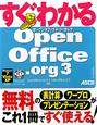 すぐわかる OpenOffice.org3 CD-ROM付 OpenOffice.org3.3/LibreOf