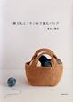 麻ひもとリネン糸で編むバッグ