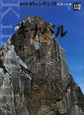 NHK グレートサミッツ 世界の名峰 キナバル (3)