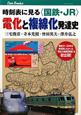 電化と複線化発達史 時刻表に見る〈国鉄・JR〉 昭和31・39年の時刻表になかった「電化と複線区間