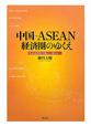 中国-ASEAN経済圏のゆくえ 汎北部湾経済協力の視点から