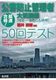 公害防止管理者 大気関係 特定/一般粉じん併用 50回テスト 最速合格!