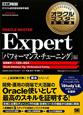 ORACLE MASTER Expert パフォーマンス・チューニング編 オラクルマスター教科書 試験番号1Z0-054