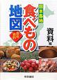 食べもの地図 日本各地 資料編 食育資料