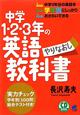 中学1・2・3年の 英語やりなおし教科書 CD BOOK