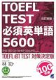 TOEFL TEST 必須英単語5600<改訂新版> CD BOOK