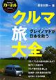 クルマ旅大全 カーネルBooks 車中泊を楽しむ本 グレイノマドが日本を救う