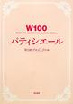 W100 パティシエール 100のWORK 100のWOMAN 100のWO